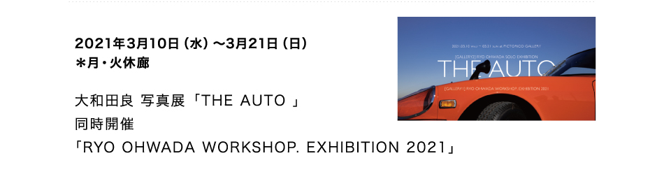大和田良 写真展「THE AUTO」 同時開催「RYO OHWADA WORKSHOP. EXHIBITION 2021」